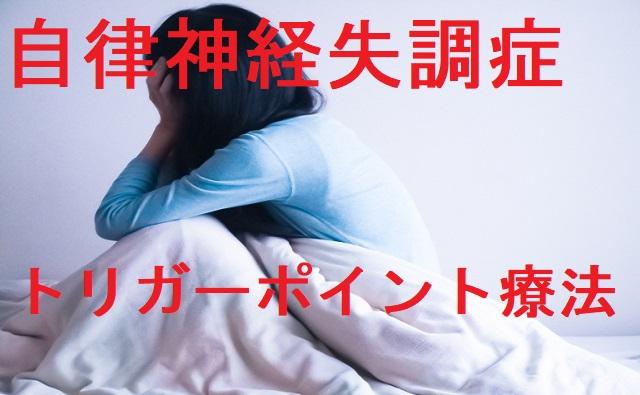 自律神経失調症トリガーポイント療法