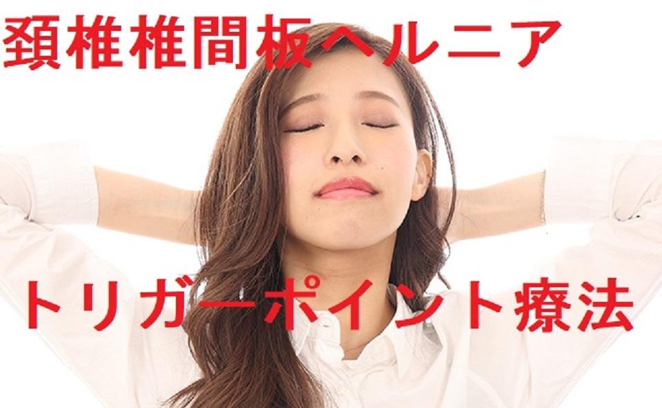 頚椎椎間板ヘルニアトリガーポイント療法