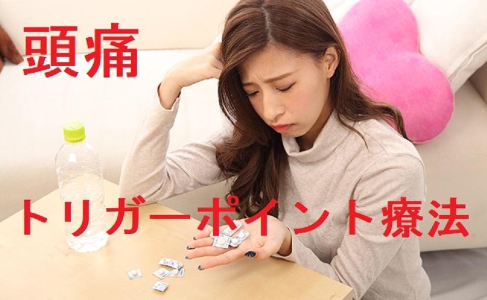 頭痛トリガーポイント療法