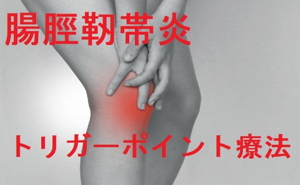 腸脛靭帯炎トリガーポイント療法