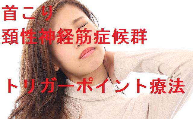 首こり・頚性神経筋症候群トリガーポイント療法