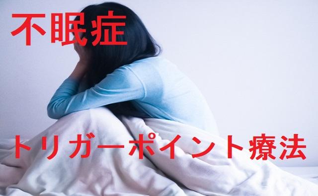 不眠症トリガーポイント療法